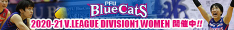 【PFU Blue Cats】2020-21 V.LEAGUE DIVISION1 WOMAN 10.17開幕